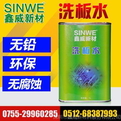 SINWE鑫威pcb洗板水 线路板清洗剂 电路板清洗剂 洗板水 清洁剂
