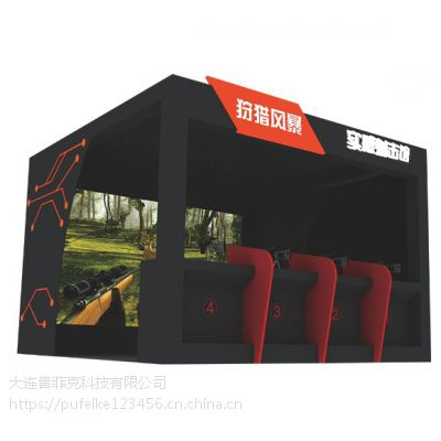 狩猎王国(狩猎风暴)3d实感模拟射击设备