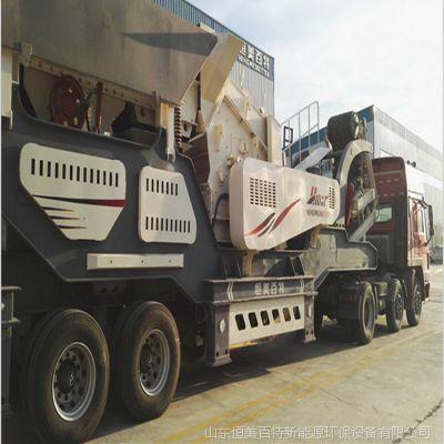 山东移动式碎石机 建筑垃圾再生利用设备 分期付款