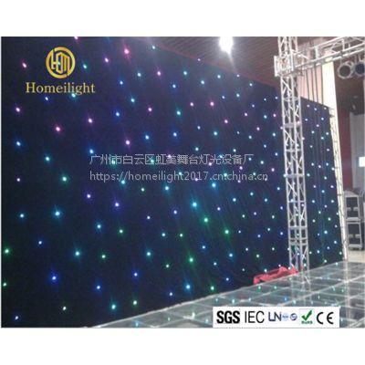 厂家直销 RGB七彩星空幕布 发光背景幕布 三基色灯光发光布 星星背景幕布 星光背景幕布