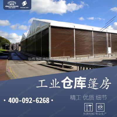 华烨资深13年设计师报价 使用寿命30年铝合金大型工业仓库篷房 立即预约400-092-6268