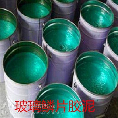 旺捷环氧玻璃鳞片胶泥玻璃防腐涂料环氧涂料厂家