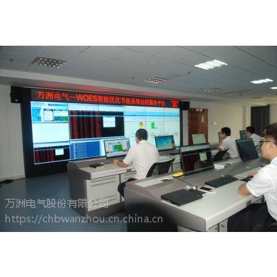 万洲电气供应WOES智能节能系统 能源管理系统