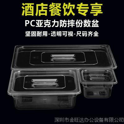 PC透明亚克力份数盆塑料分数果盆麻辣烫选菜盆盘长方形展示柜盒子