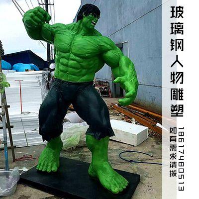 绿巨人玻璃钢雕塑 卡通玻璃钢雕塑 仿真电影动漫雕塑摆件 向雷