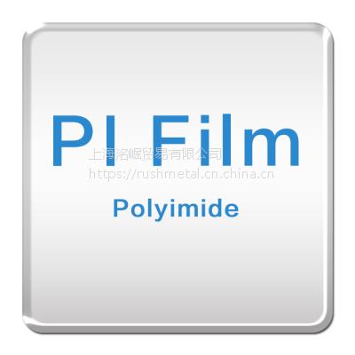 进口聚酰亚胺膜(PolyimideFilm)/8/12.5/25/50um/科研材料