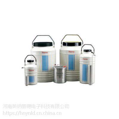13.3 美国热电 Arctic ExpressTM IATA Approved 液氮罐