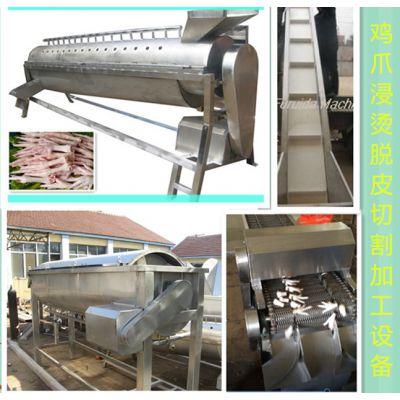 时产1吨的鸡爪脱皮加工设备:自动漂烫机、脱皮机、凤爪切割机
