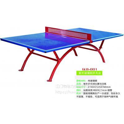 河源龙川县学校户外乒乓球台防水防晒功能乒乓球桌
