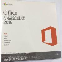 微软2018Office 云存储软件批发价格