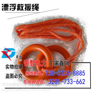 河北帝智救生绳厂价直销、优质水上漂浮绳规格
