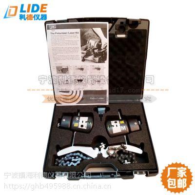 Fixturlaser Laser Kit激光对中仪 激光对中仪中国总代理