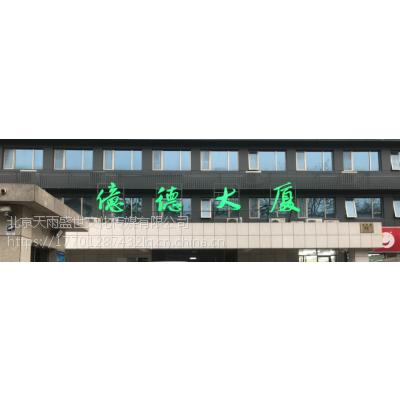 北京专业设计制作户外门头,室内logo墙,活动背景墙