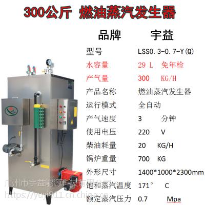 宇益牌免办证300公斤柴油节能蒸汽发生器环保锅炉
