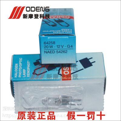 原装正品欧司朗G4米泡OSRAM 64258 12V20W NAED 54262 生化仪灯泡
