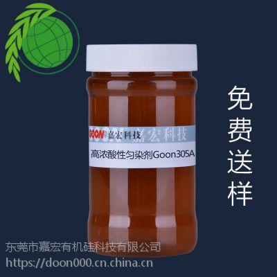 高浓酸性匀染剂Goon305A 优良匀染 扩散性能 避免染料凝聚