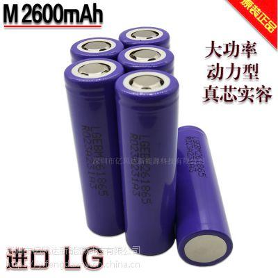大功率进口LG M2600mAh锂电池 全新高品质 原装正品足容 M26
