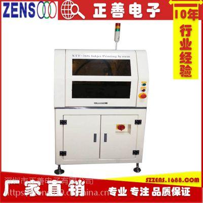 供应pcb二维码喷码机 正思视觉 smt油墨喷码机ZS-360i 在线二手
