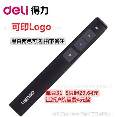 可印Logo得力2802翻页笔电子教鞭教学遥控商务会议ppt投影激光笔