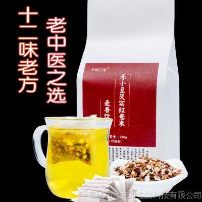 薏米红豆茶 红豆薏米茶 30包×9克 赤小豆薏仁祛去除茶湿气茶贴牌