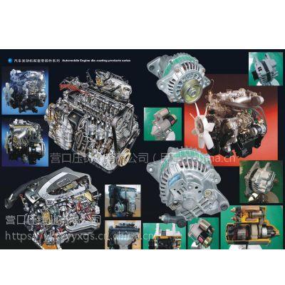 汽车发动机铝合金压铸零配件