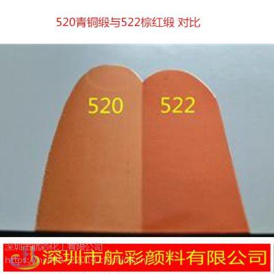 颜料厂家 挂历贺卡用珠光粉 520 青铜缎珠光粉
