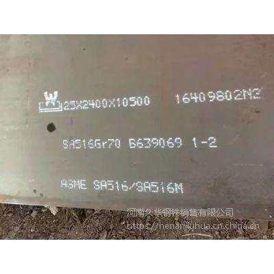供应舞钢高强板Q690D等宽厚板