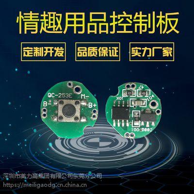 情趣成人用品跳蛋子弹头7频段振动马达电子电路线路板开发生产
