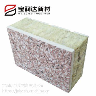 徐州保温装饰一体板厂家宝润达挤塑一体板直销