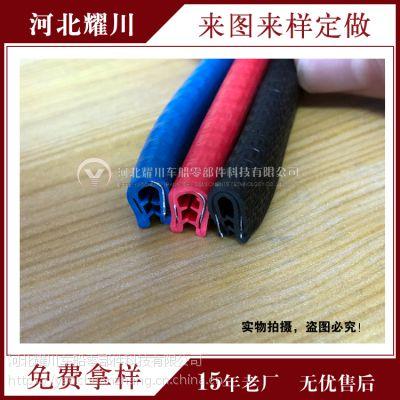 特供U型橡胶密封条 包边嵌条 pvc二复合密封条