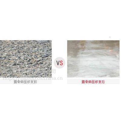 滨州邹平混凝土修补料公司售价多少钱一吨