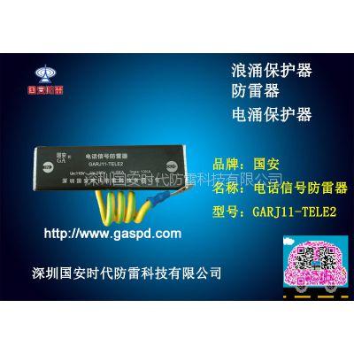 供应国安电话防雷器GARJ11-TELE/2