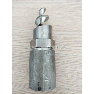 耐腐蚀喷淋层不锈钢4分螺旋喷嘴DN15螺纹连接喷嘴