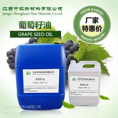 厂家批发基础油 身体按摩精油 葡萄籽油 手工皂 按摩SPA精油 小量起 包邮
