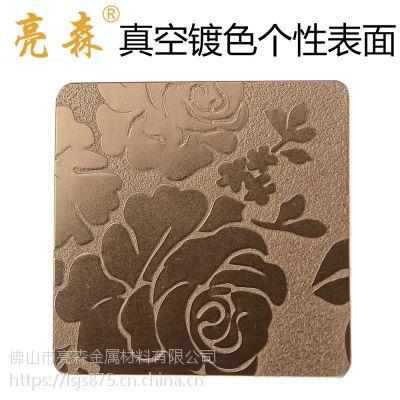 亮森金属 供应201不锈钢板黑帝金表面处理 彩色电镀不锈钢