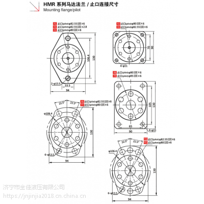 山东济宁金佳摆线液压马达生产厂家批发价格出售
