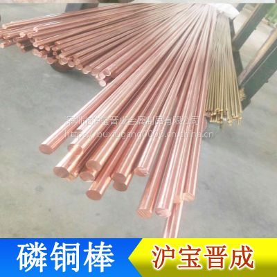 C5441磷青铜棒 深圳磷青铜棒 磷铜棒生产厂