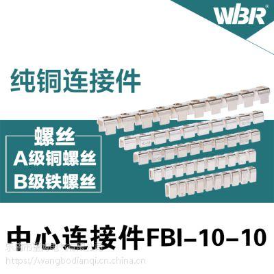 望博FB1-10-10接线端子中心连接件成套接线端子配件菲尼克斯同款,厂家直销,并联排