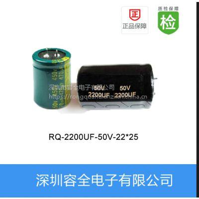 牛角电解电容2200UF 50V 22X25/焊针型铝电解电容器