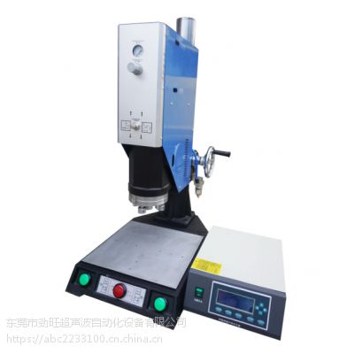 劲旺 20K(1500W)自动追频超声波塑料焊接机