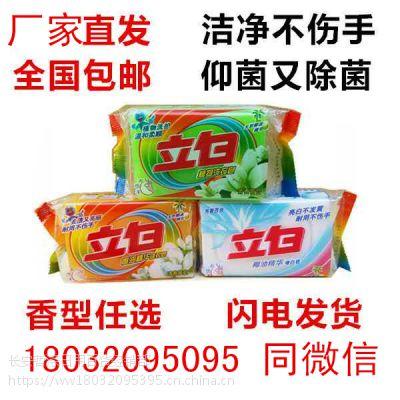 厂家批发立白洗衣皂232g肥皂透明皂清雅茉莉百合椰油精华包邮支持代发