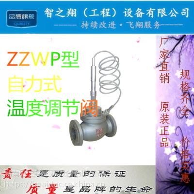双恒阀门集团ZZWP型自力式温度调节阀
