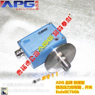 ADG防爆压差控制器 低压压力控制器批发