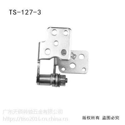 山东带角度限位铰链 TS-127-3 限位铰链供应商