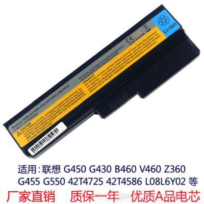 工厂直销lenovo联想G450 G455 V460 B550 42T4726笔记本电池 6芯