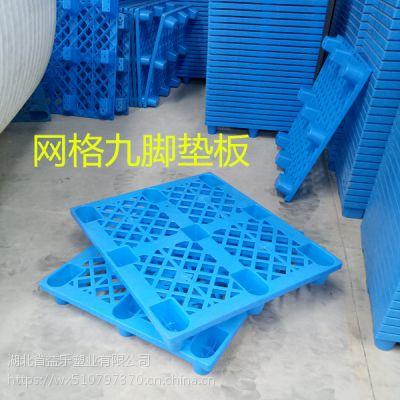 武汉加厚pe塑料垫板就空格九脚托盘仓储板1.2*1米