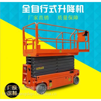 供应黑龙江 全自行升降机 电动液压升降平台8米