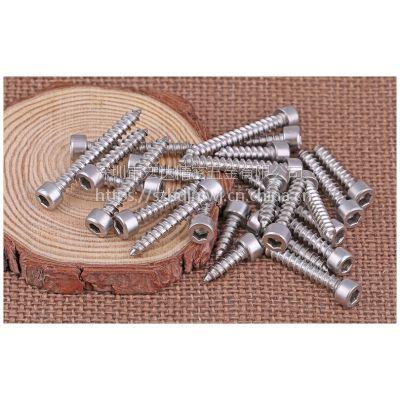 供应-宏达304不锈钢外/内六角自攻螺丝 螺栓 模型自攻 音响螺丝钉