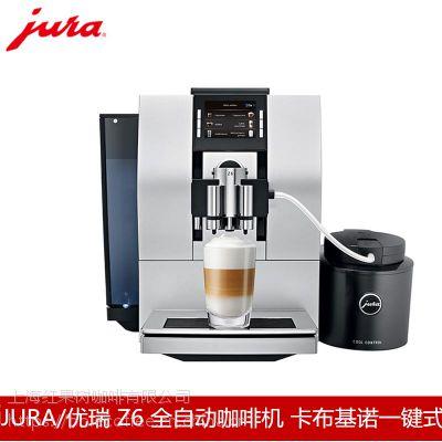 JURA/优瑞Z6意式现磨特浓咖啡机