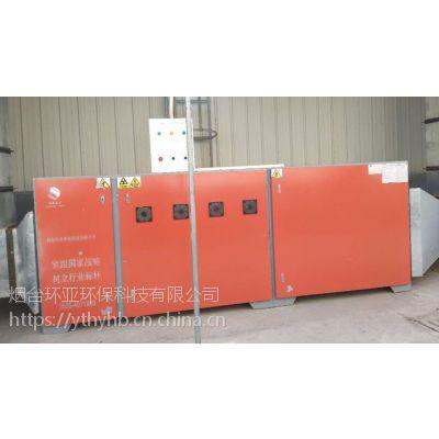 """厂家直供""""环亚东方""""HY-VOCs-G7光氧催化环保设备"""